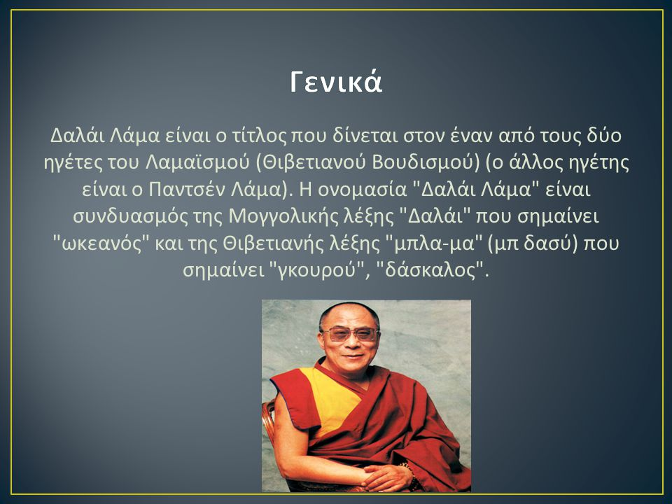 Δαλάι Λάμα είναι ο τίτλος που δίνεται στον έναν από τους δύο ηγέτες του Λαμαϊσμού ( Θιβετιανού Βουδισμού ) ( ο άλλος ηγέτης είναι ο Παντσέν Λάμα ).
