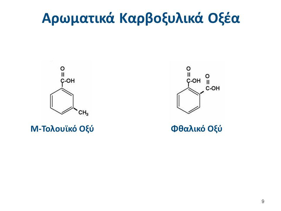 Αρωματικά Καρβοξυλικά Οξέα M-Τολουϊκό Οξύ Φθαλικό Οξύ 9