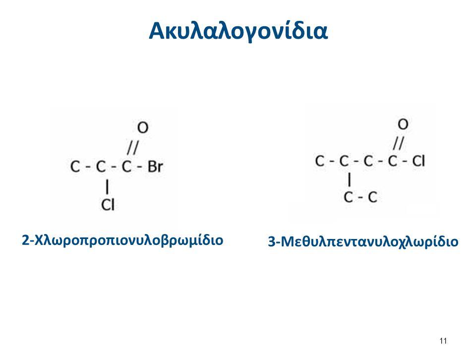 Ακυλαλογονίδια 2-Χλωροπροπιονυλοβρωμίδιο 3-Μεθυλπεντανυλοχλωρίδιο 11