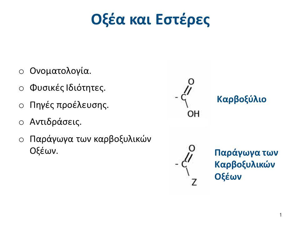Οξέα και Εστέρες o Ονοματολογία.o Φυσικές Ιδιότητες.