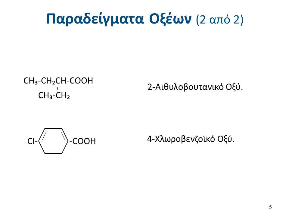 Παραδείγματα Οξέων (2 από 2) CH₃-CH₂CH-COOH - CH₃-CH₂ 2-Αιθυλοβουτανικό Οξύ. CI--COOH 4-Χλωροβενζοϊκό Οξύ. 5