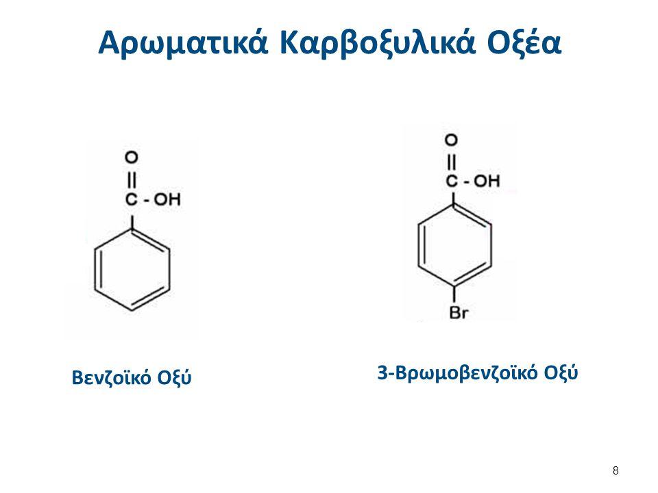 Αρωματικά Καρβοξυλικά Οξέα Βενζοϊκό Οξύ 3-Βρωμοβενζοϊκό Οξύ 8