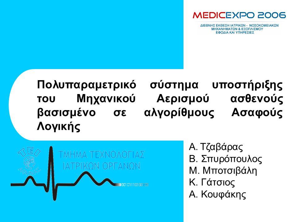 Πολυπαραμετρικό σύστημα υποστήριξης του Μηχανικού Αερισμού ασθενούς βασισμένο σε αλγορίθμους Ασαφούς Λογικής A.Τζαβάρας B.