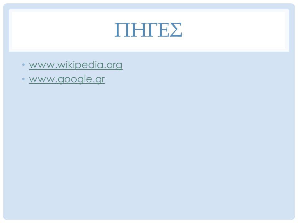 ΠΗΓΕΣ www.wikipedia.org www.google.gr