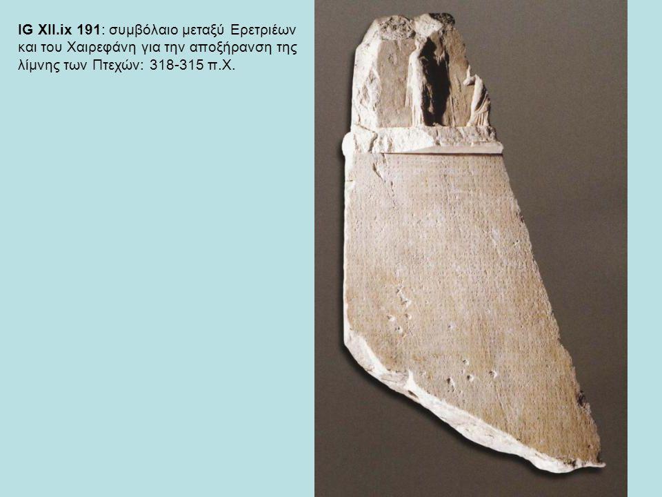 IG XII, 9, 191 (EM 11553): Σύμβαση μεταξύ του Χαιρεφάνη και της Ερέτριας (318-315 π.Χ.)