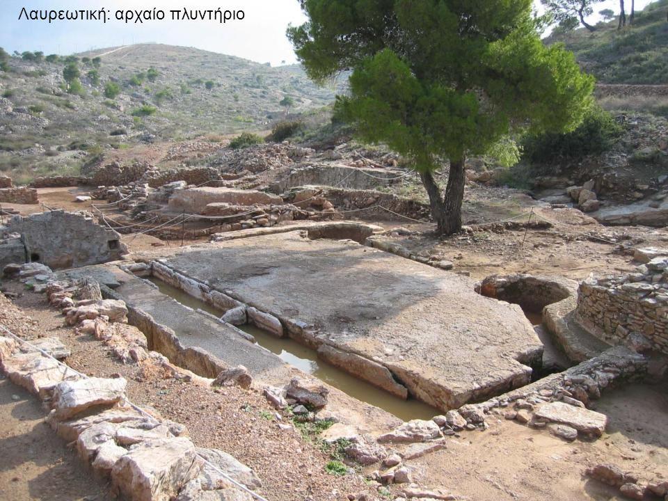 Λαυρεωτική: αρχαίο πλυντήριο