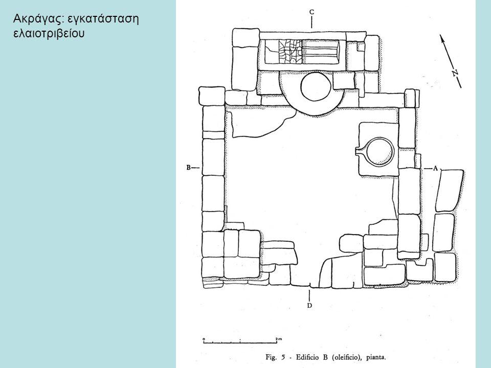 Ακράγας: εγκατάσταση ελαιοτριβείου