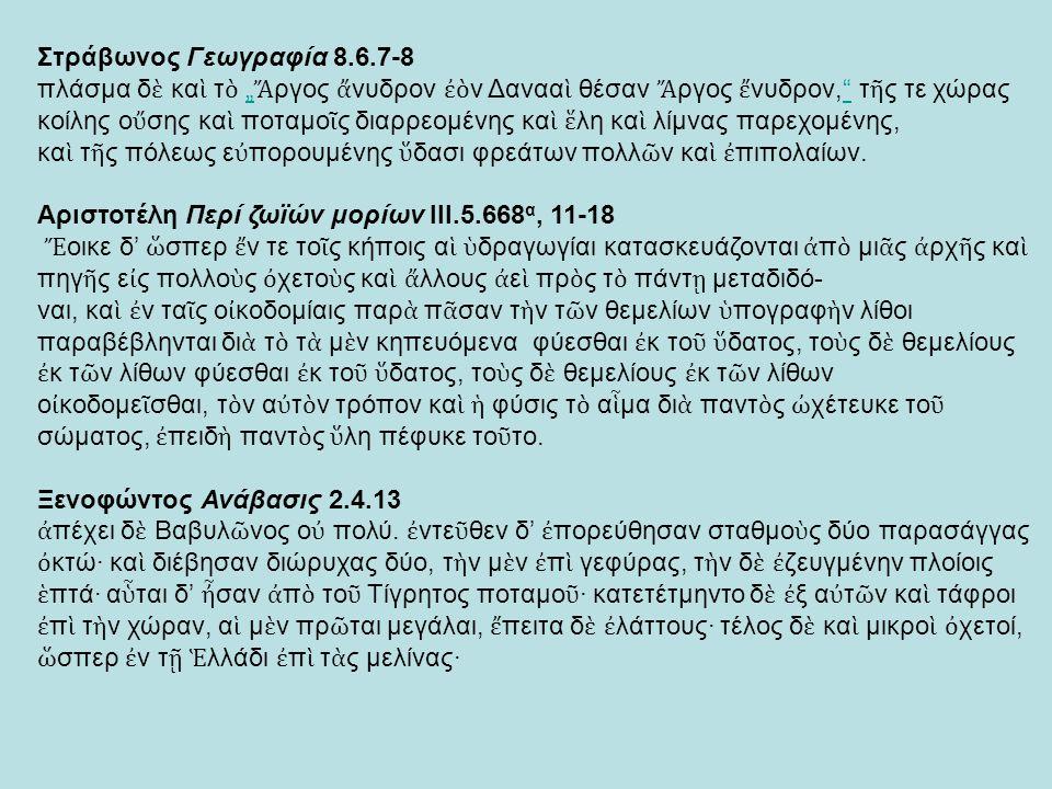 Θεοφράστου Περί φυτών αιτιών ΙΙΙ.8.3-4 Περ ὶ δ ὲ ἀ ρδεύσεως κα ὶ ὑ δάτων σχεδ ὸ ν ε ἴ ρηται πρότερον.