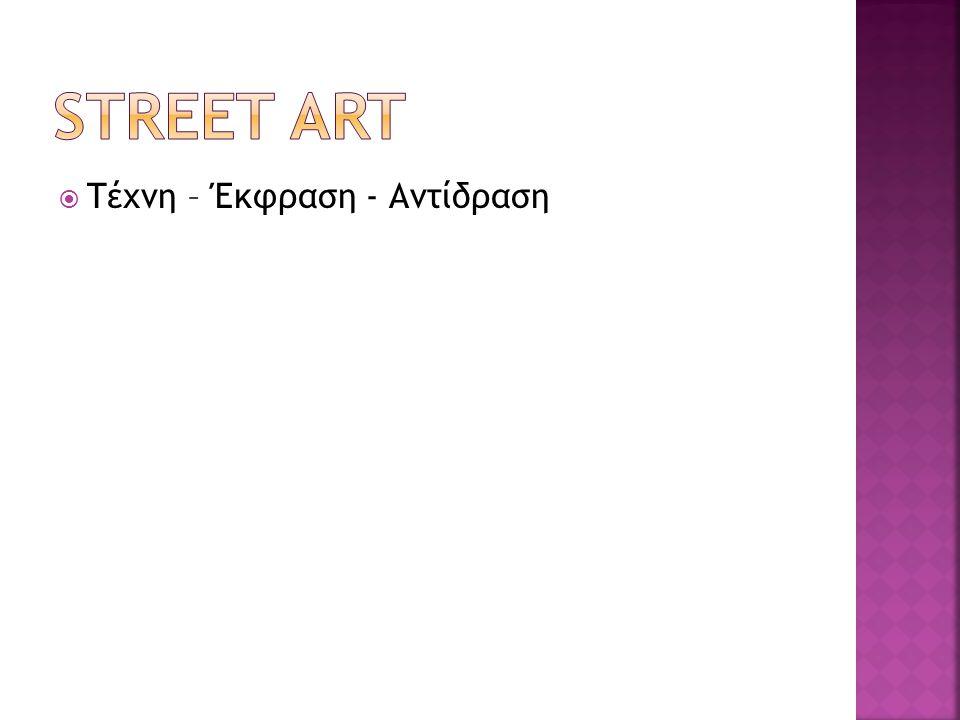  Τέχνη – Έκφραση - Αντίδραση