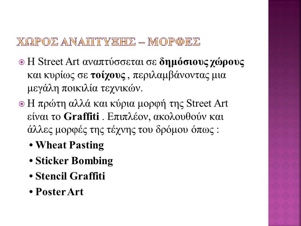  Η λέξη « Graffiti » εμφανίστηκε ως όρος στα μέσα του 19 ου αιώνα και προέρχεται από την Ιταλική λέξη graffiato, δηλαδή « γρατζουνισμένος ».
