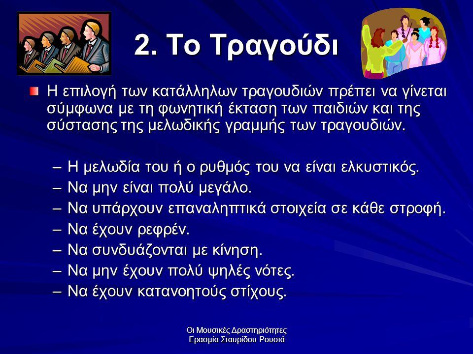 Οι Μουσικές Δραστηριότητες Ερασμία Σταυρίδου Ρουσιά 2. Το Τραγούδι Η επιλογή των κατάλληλων τραγουδιών πρέπει να γίνεται σύμφωνα με τη φωνητική έκταση