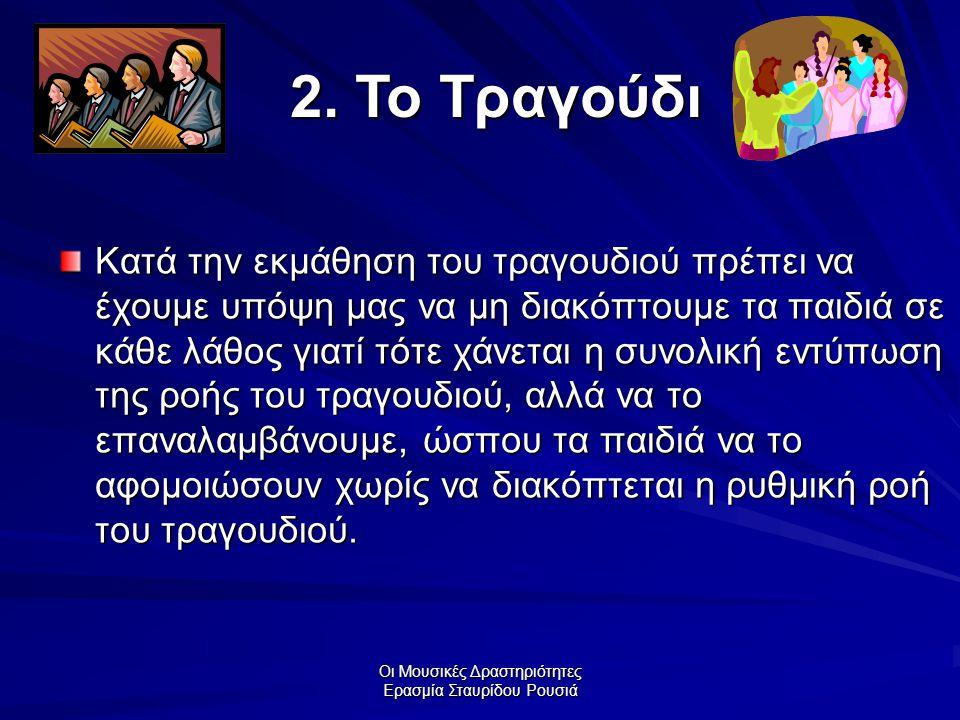 Οι Μουσικές Δραστηριότητες Ερασμία Σταυρίδου Ρουσιά Κατά την εκμάθηση του τραγουδιού πρέπει να έχουμε υπόψη μας να μη διακόπτουμε τα παιδιά σε κάθε λά