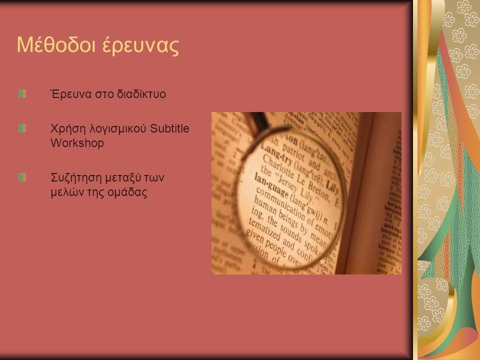 Μέθοδοι έρευνας Έρευνα στο διαδίκτυο Χρήση λογισμικού Subtitle Workshop Συζήτηση μεταξύ των μελών της ομάδας