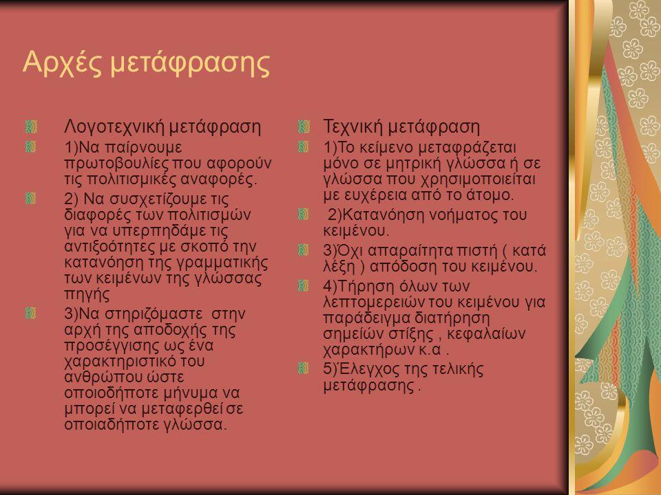 Αρχές μετάφρασης Λογοτεχνική μετάφραση 1)Να παίρνουμε πρωτοβουλίες που αφορούν τις πολιτισμικές αναφορές. 2) Να συσχετίζουμε τις διαφορές των πολιτισμ