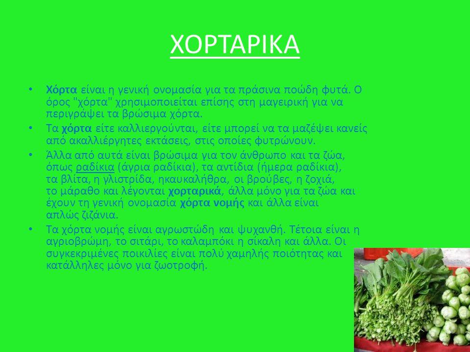 ΧΟΡΤΑΡΙΚΑ Χόρτα είναι η γενική ονομασία για τα πράσινα ποώδη φυτά. Ο όρος