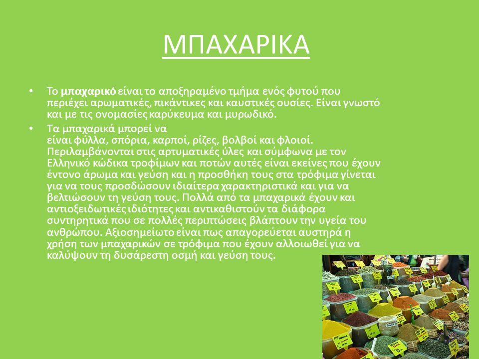 ΜΠΑΧΑΡΙΚΑ Το μπαχαρικό είναι το αποξηραμένο τμήμα ενός φυτού που περιέχει αρωματικές, πικάντικες και καυστικές ουσίες. Είναι γνωστό και με τις ονομασί