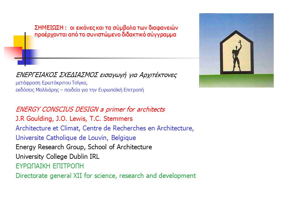 ΕΝΕΡΓΕΙΑΚΟΣ ΣΧΕΔΙΑΣΜΟΣ εισαγωγή για Αρχιτέκτονες μετάφραση Ερωτόκριτου Τσίγκα, εκδόσεις Μαλλιάρης – παιδεία για την Ευρωπαϊκή Επιτροπή ENERGY CONSCIUS