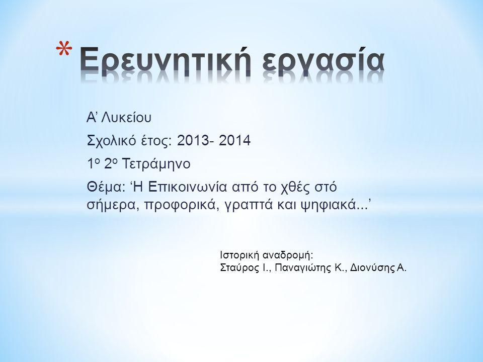 Α' Λυκείου Σχολικό έτος: 2013- 2014 1 ο 2 ο Τετράμηνο Θέμα: 'Η Επικοινωνία από το χθές στό σήμερα, προφορικά, γραπτά και ψηφιακά...' Ιστορική αναδρομή