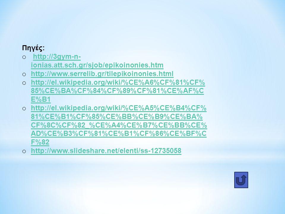 Πηγές: o http://3gym-n- ionias.att.sch.gr/sjob/epikoinonies.htmhttp://3gym-n- ionias.att.sch.gr/sjob/epikoinonies.htm o http://www.serrelib.gr/tilepik