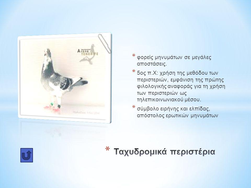 * σύστημα συνεννόησης στην αρχαία Ελλάδα, μεταβίβαση σημάτων από περιοχή σε περιοχή με τη χρήση πυρσών στη διάρκεια της νύκτας.