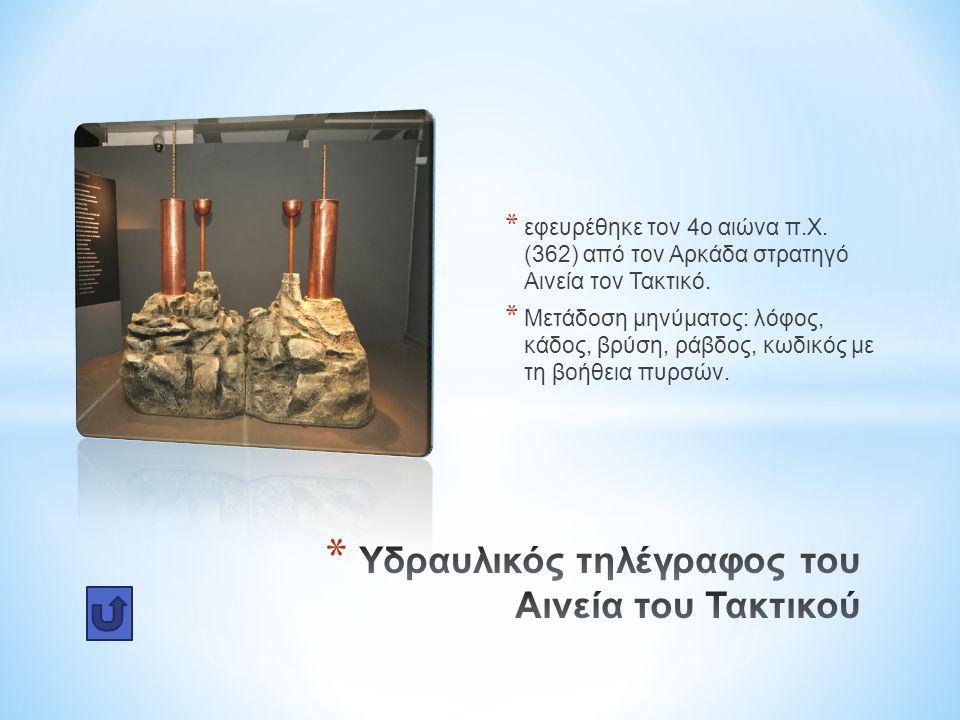 * εφευρέθηκε τον 4ο αιώνα π.Χ. (362) από τον Αρκάδα στρατηγό Αινεία τον Τακτικό. * Μετάδοση μηνύματος: λόφος, κάδος, βρύση, ράβδος, κωδικός με τη βοήθ