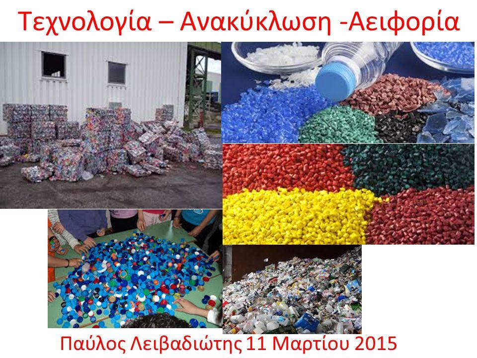 Τεχνολογία – Ανακύκλωση -Αειφορία Παύλος Λειβαδιώτης 11 Μαρτίου 2015