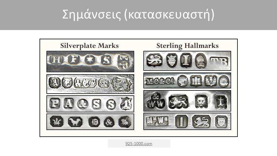 Σημάνσεις (κατασκευαστή) 925-1000.com