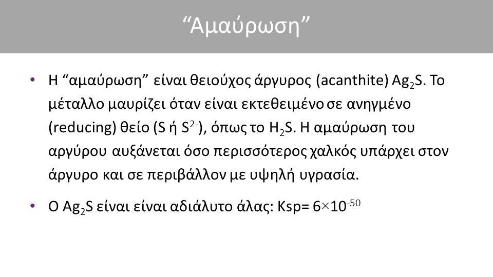 """""""Αμαύρωση"""" Η """"αμαύρωση"""" είναι θειούχος άργυρος (acanthite) Ag 2 S. Το μέταλλο μαυρίζει όταν είναι εκτεθειμένο σε ανηγμένο (reducing) θείο (S ή S 2- ),"""