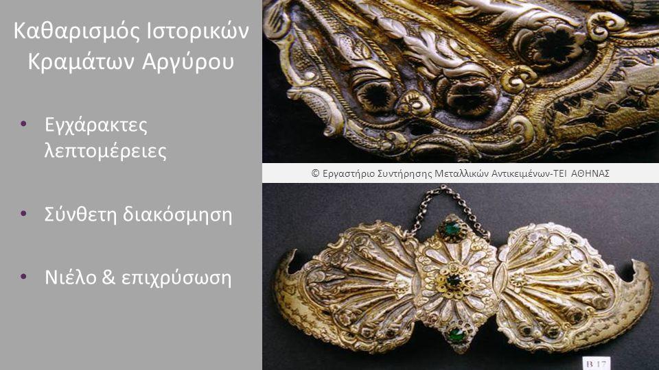 Καθαρισμός Ιστορικών Κραμάτων Αργύρου Εγχάρακτες λεπτομέρειες Σύνθετη διακόσμηση Νιέλο & επιχρύσωση © Εργαστήριο Συντήρησης Μεταλλικών Αντικειμένων-ΤΕ