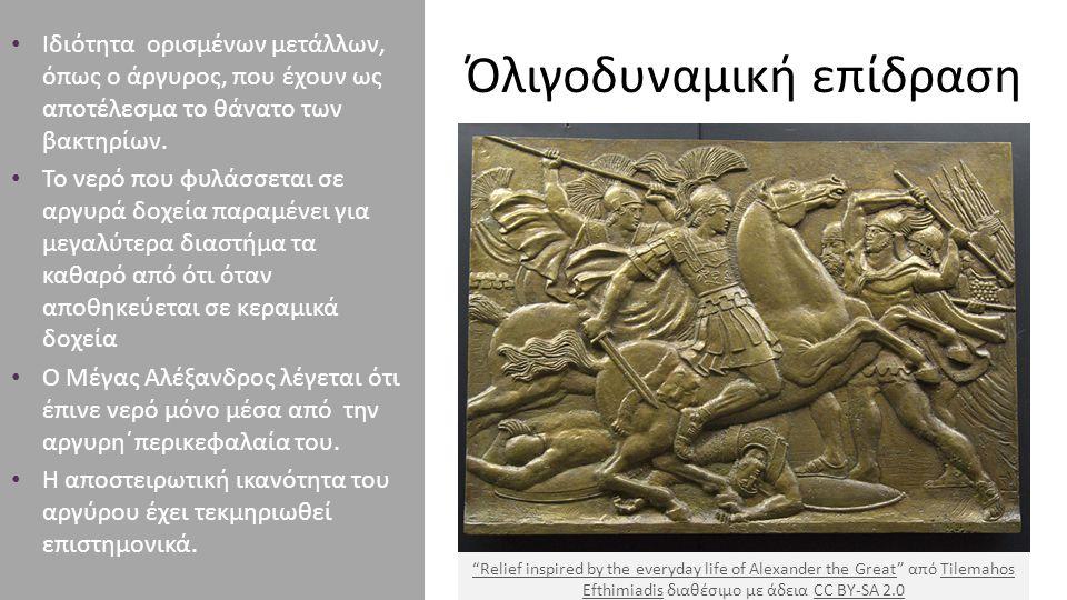 Συντήρηση Αργύρου στο μάθημα Συντήρηση Λαογραφικών Αντικείμενων © Εργαστήριο Συντήρησης Μεταλλικών Αντικειμένων-ΤΕΙ ΑΘΗΝΑΣ