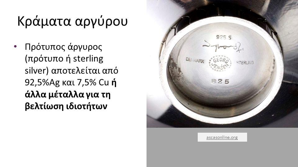 Κράματα αργύρου Πρότυπος άργυρος (πρότυπο ή sterling silver) αποτελείται από 92,5%Ag και 7,5% Cu ή άλλα μέταλλα για τη βελτίωση ιδιοτήτων ascasonline.