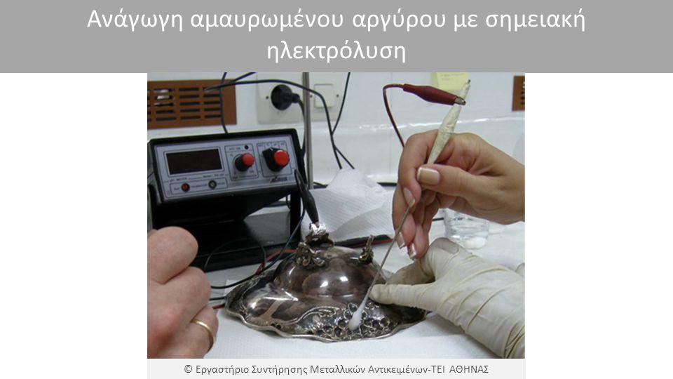 Ανάγωγη αμαυρωμένου αργύρου με σημειακή ηλεκτρόλυση © Εργαστήριο Συντήρησης Μεταλλικών Αντικειμένων-ΤΕΙ ΑΘΗΝΑΣ