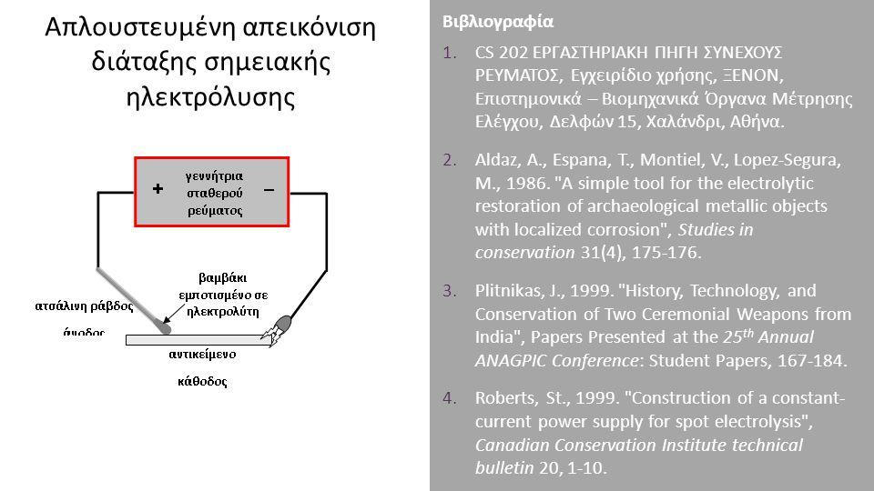 Απλουστευμένη απεικόνιση διάταξης σημειακής ηλεκτρόλυσης Βιβλιογραφία 1.CS 202 ΕΡΓΑΣΤΗΡΙΑΚΗ ΠΗΓΗ ΣΥΝΕΧΟΥΣ ΡΕΥΜΑΤΟΣ, Εγχειρίδιο χρήσης, ΞΕΝΟΝ, Επιστημο