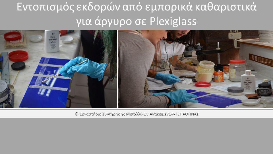 Εντοπισμός εκδορών από εμπορικά καθαριστικά για άργυρο σε Plexiglass © Εργαστήριο Συντήρησης Μεταλλικών Αντικειμένων-ΤΕΙ ΑΘΗΝΑΣ