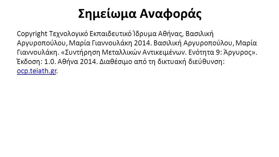 Σημείωμα Αναφοράς Copyright Τεχνολογικό Εκπαιδευτικό Ίδρυμα Αθήνας, Βασιλική Αργυροπούλου, Μαρία Γιαννουλάκη 2014. Βασιλική Αργυροπούλου, Μαρία Γιαννο