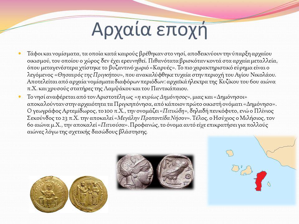 Αρχαία εποχή Τάφοι και νομίσματα, τα οποία κατά καιρούς βρέθηκαν στο νησί, αποδεικνύουν την ύπαρξη αρχαίου οικισμού, του οποίου ο χώρος δεν έχει ερευν