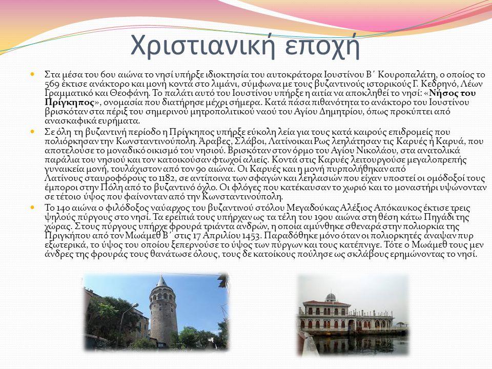 Χριστιανική εποχή Στα μέσα του 6ου αιώνα το νησί υπήρξε ιδιοκτησία του αυτοκράτορα Ιουστίνου Β΄ Κουροπαλάτη, ο οποίος το 569 έκτισε ανάκτορο και μονή κοντά στο λιμάνι, σύμφωνα με τους βυζαντινούς ιστορικούς Γ.