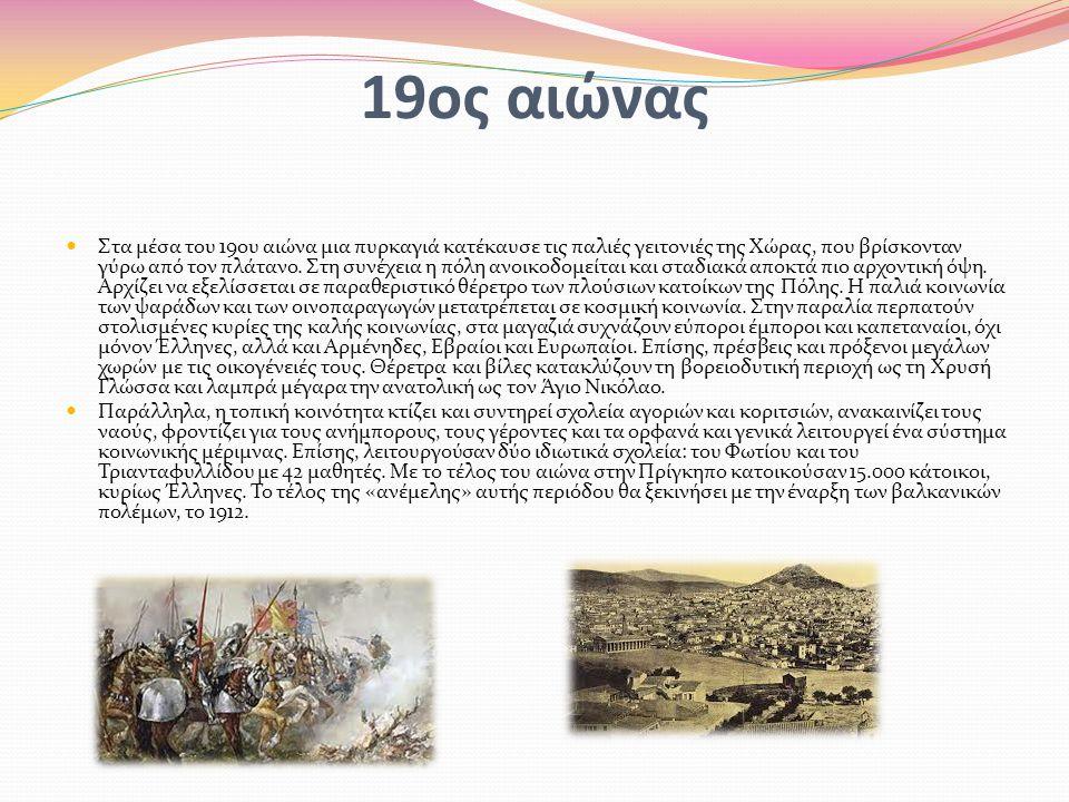 19ος αιώνας Στα μέσα του 19ου αιώνα μια πυρκαγιά κατέκαυσε τις παλιές γειτονιές της Χώρας, που βρίσκονταν γύρω από τον πλάτανο. Στη συνέχεια η πόλη αν