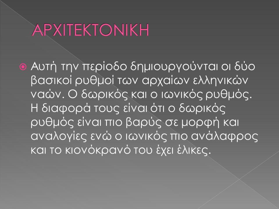  Αυτή την περίοδο δημιουργούνται οι δύο βασικοί ρυθμοί των αρχαίων ελληνικών ναών. Ο δωρικός και ο ιωνικός ρυθμός. Η διαφορά τους είναι ότι ο δωρικός