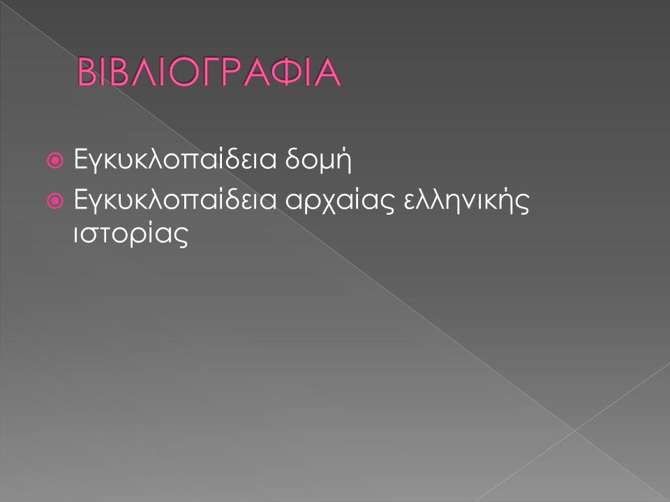  Εγκυκλοπαίδεια δομή  Εγκυκλοπαίδεια αρχαίας ελληνικής ιστορίας