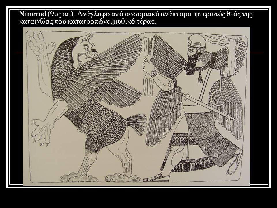Nimrrud (9ος αι.). Ανάγλυφο από ασσυριακό ανάκτορο: φτερωτός θεός της καταιγίδας που κατατροπώνει μυθικό τέρας.