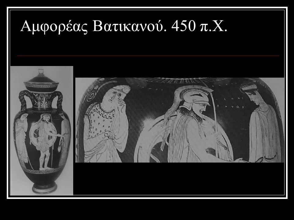 Αμφορέας Βατικανού. 450 π.Χ.
