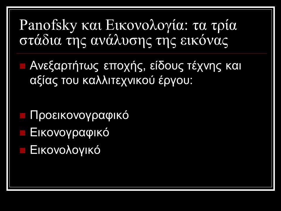 Panofsky και Εικονολογία: τα τρία στάδια της ανάλυσης της εικόνας Ανεξαρτήτως εποχής, είδους τέχνης και αξίας του καλλιτεχνικού έργου: Προεικονογραφικό Εικονογραφικό Εικονολογικό