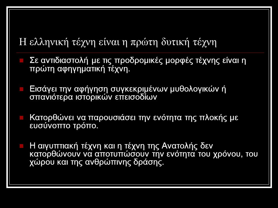 Η ελληνική τέχνη είναι η πρώτη δυτική τέχνη Σε αντιδιαστολή με τις προδρομικές μορφές τέχνης είναι η πρώτη αφηγηματική τέχνη. Εισάγει την αφήγηση συγκ