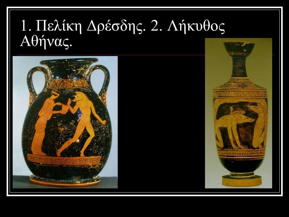1. Πελίκη Δρέσδης. 2. Λήκυθος Αθήνας.