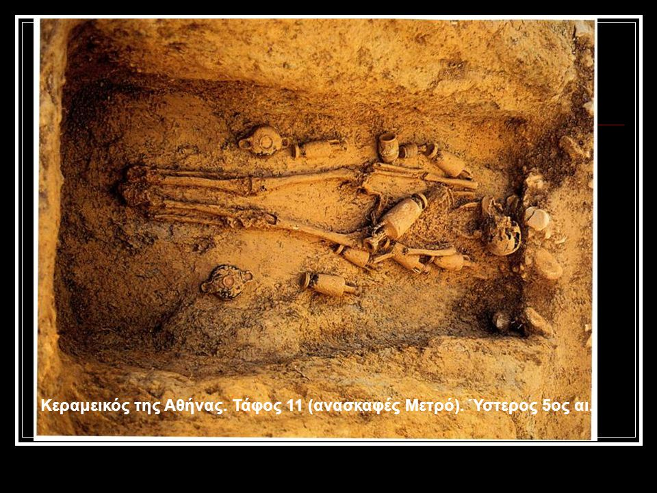 Κεραμεικός της Αθήνας. Τάφος 11 (ανασκαφές Μετρό). Ύστερος 5ος αι.