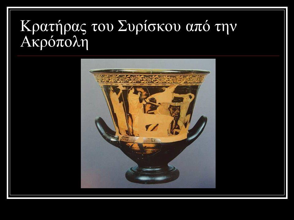 Κρατήρας του Συρίσκου από την Ακρόπολη