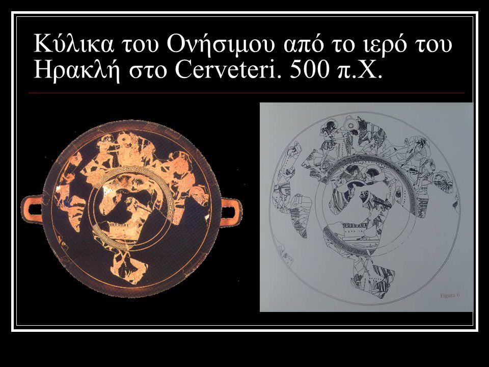 Κύλικα του Ονήσιμου από το ιερό του Ηρακλή στο Cerveteri. 500 π.Χ.