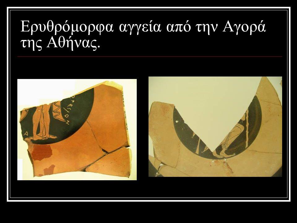 Ερυθρόμορφα αγγεία από την Αγορά της Αθήνας.
