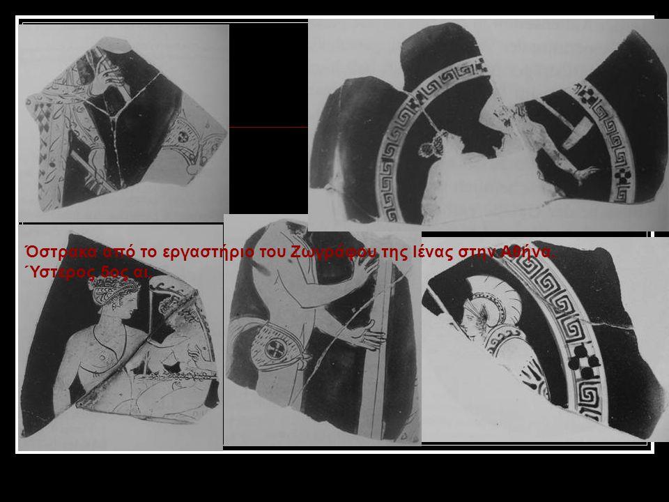 Όστρακα από το εργαστήριο του Ζωγράφου της Ιένας στην Αθήνα. Ύστερος 5ος αι.